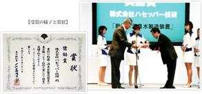 東京都ベンチャー技術大賞の授与式の様子