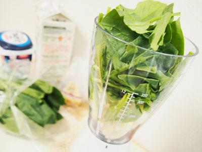 野菜をミキサーにかけて調理する様子