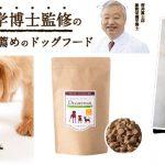 Dr.ケアワンを食べる犬の様子と商品イメージ