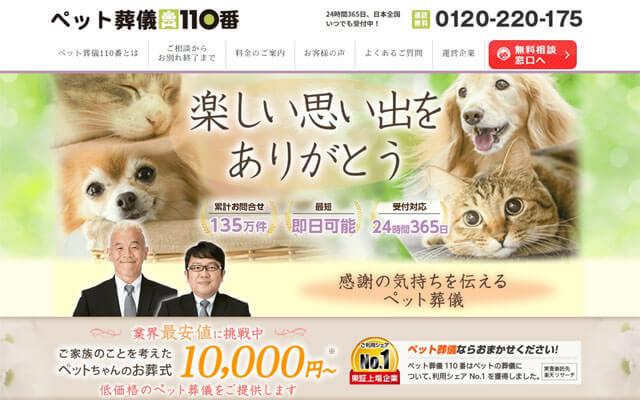 「シェアリングテクノロジー株式会社」が運営するペットの葬儀サービス、「ペット葬儀110番」のWEBサイトトップ画面